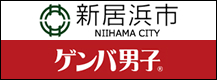 ゲンバ男子新居浜市