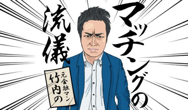 元金融マンの【マッチングの流儀】Vol.2    「マッチング鬼の十則!!・・の中のいくつ」