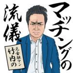 竹内さん_ゴルゴ風イラスト (3)