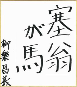 fujiya_s1