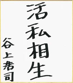 fujiya_s2