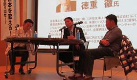 起業家精神が日本を変える ~世界で勝つ経営戦略を創り出せ!~