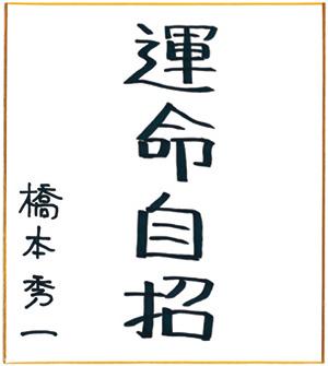 fujimura_s