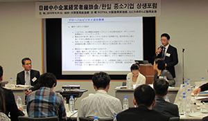 世界から注目される日本の長寿企業文化 【日韓中小企業経営者座談会】