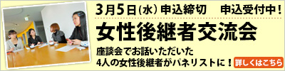 event_jyosei_bnr
