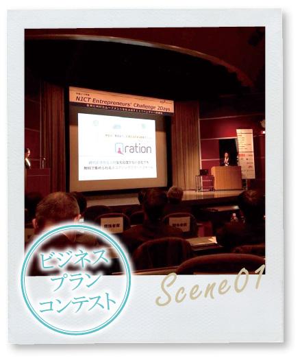 201406_miraidenshi_01