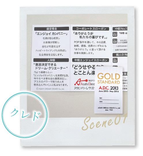 201406_pop-asahi_01