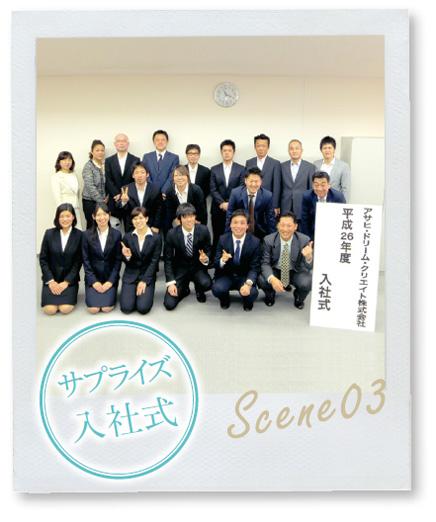 201406_pop-asahi_03