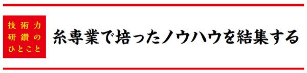 201408_kensan_gosen