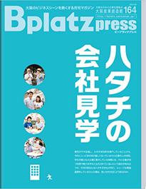 Bplatzpress&web vol.164