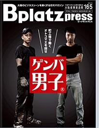 Bplatzpress&web vol.165
