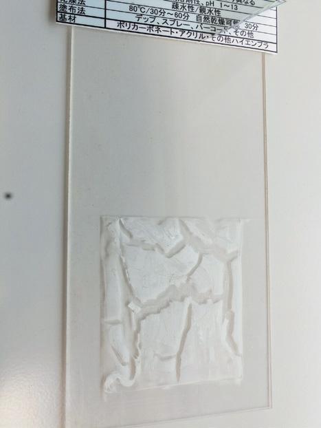 耐薬品性を示すサンプル。無機皮膜を施した部分(上側)はきれいなままだ。