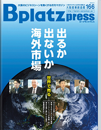 Bplatzpress&web vol.166