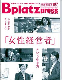 Bplatzpress&web vol.167