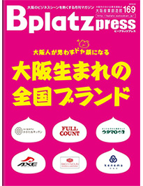 Bplatzpress&web vol.169