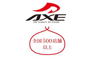 201502_axe_01