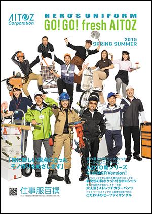 同社の総合カタログ「仕事服百選」では、商品のユニフォームを着た社員が表紙を飾る。