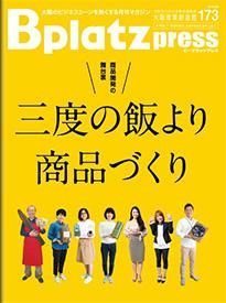 Bplatzpress&web vol.173