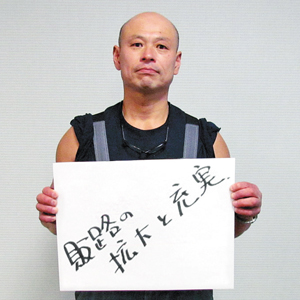 01-01_往西正夫