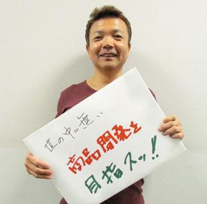 08-01_笹尾恭三