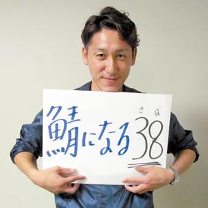 24-02_右田孝宣
