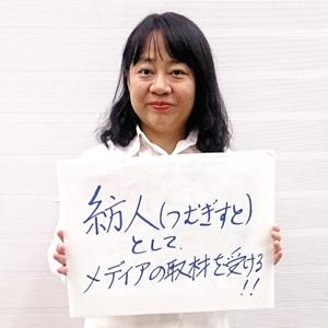 70-02_田川恵子