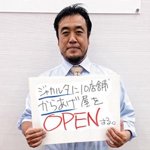 87-02_山本裕三