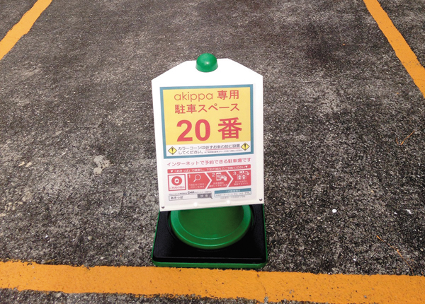 契約駐車場にはコーンが目印に置いてある。