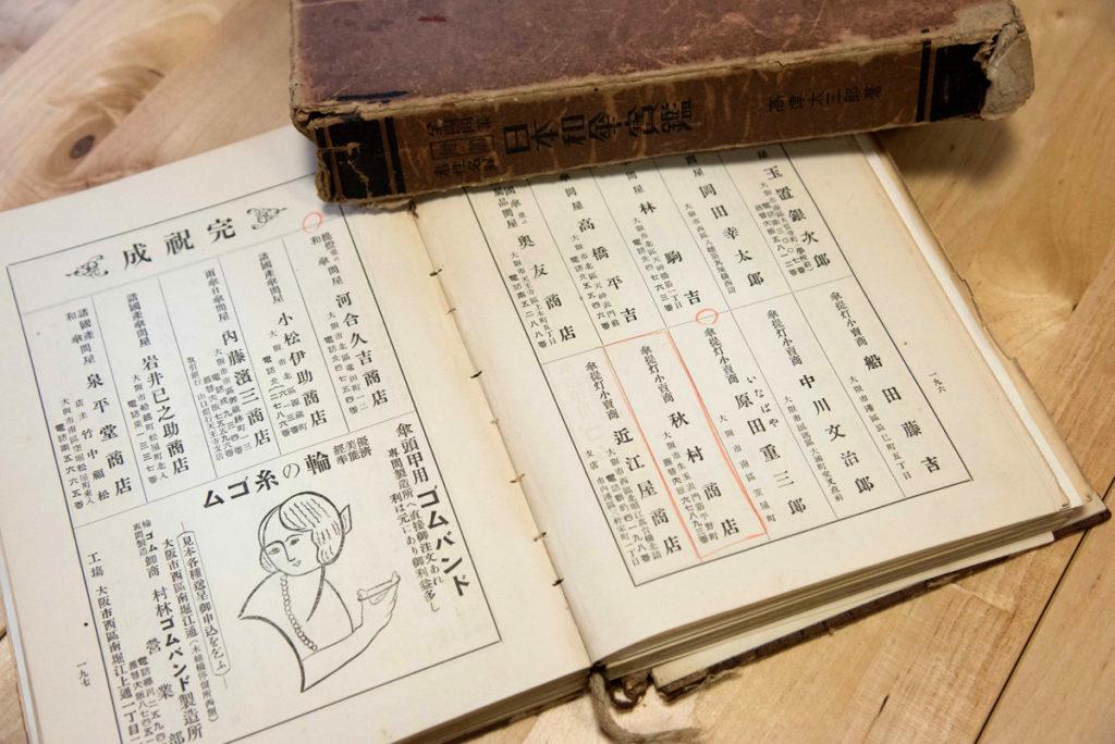 昭和5年に発行された日本和傘協会の記念誌に掲載された広告。記念誌の佇まいに歴史を感じる。