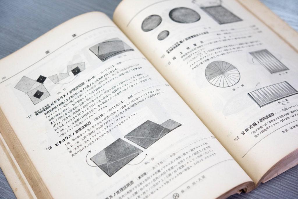 昭和7年に発行された商品取扱説明書。「ピタゴラスの定理説明器」などの記述が見える。