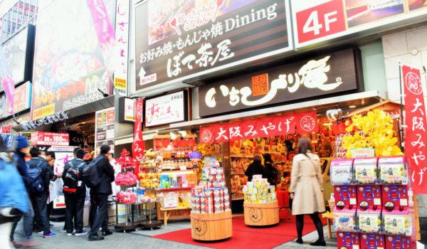 「また行こか、大阪」街の魅力を世界に発信