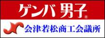 ゲンバ男子 会津若松市