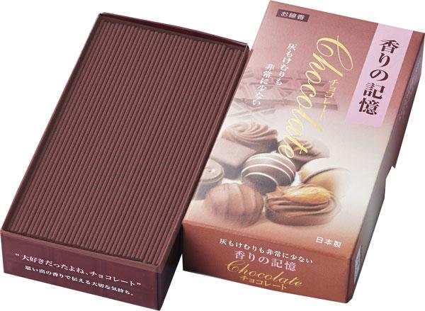思い出をつなぐチョコレートの香り