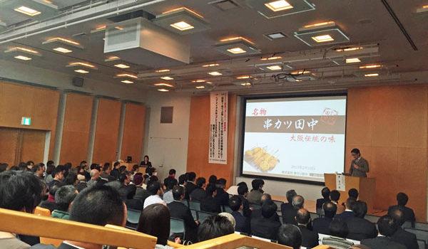 ≪講演録≫OSAKA創業フェア2017 基調講演① 串カツ田中