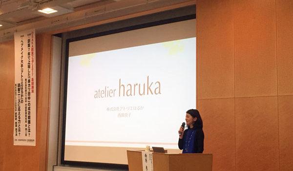 ≪講演録≫OSAKA創業フェア2017 基調講演② アトリエはるか