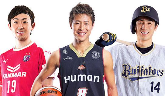 プロスポーツ3チームの集積を生かし、スポーツ産業を盛り上げる