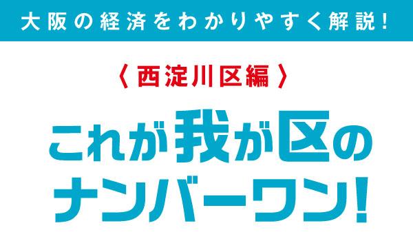 Vol.2 小規模ものづくり企業が頑張っている「西淀川区」