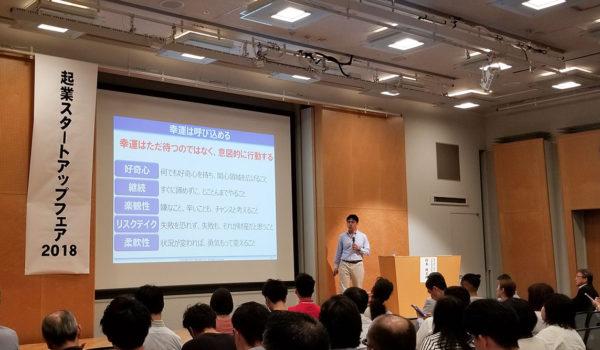 《講演録》起業最前線!! 日本と大阪の起業を取り巻く環境の変化と成功する起業家のポイントは!?