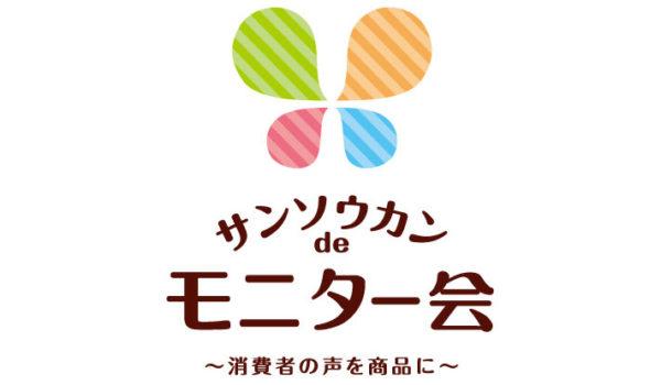 「サンソウカンdeモニター会」について、モニター会員さまの本音リポート!