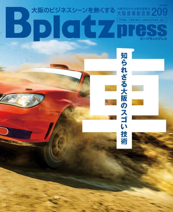 Bplatz press vol.209 2019.08 知られざる大阪のスゴい技術「車」