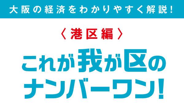 """Vol.17 大阪市のものづくり産業で最大の集積分野である""""金属製品""""に集中特化している「港区」"""