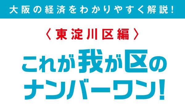 Vol.18 大学の数や学部数、学生数が最も多い若者の街「東淀川区」