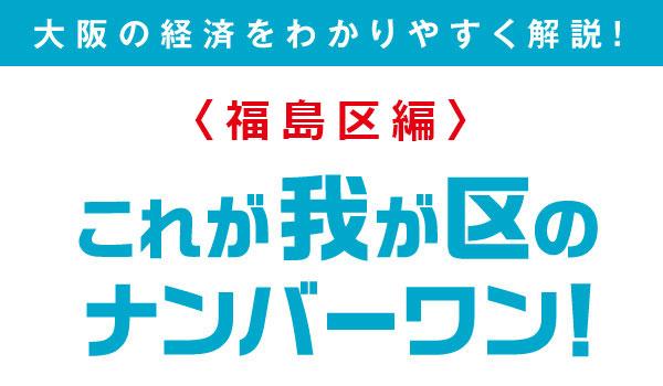 Vol.20 農畜産物・水産物卸売業で突出する集積を誇る「福島区」