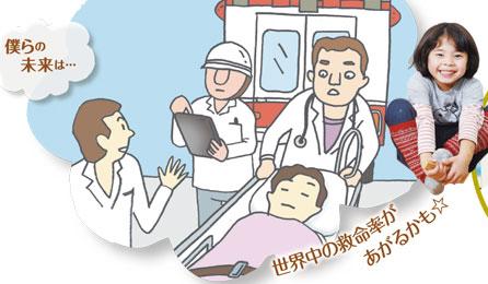大阪を世界でいちばん医療で安心できるまちに