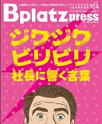 Bplatzpress&web vol.184