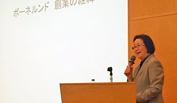 ≪講演録≫起業家サポートDay!基調講演(ボーネルンド)
