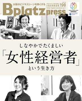 Bplatz press&web vol.198