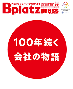 Bplatz press&web vol.199