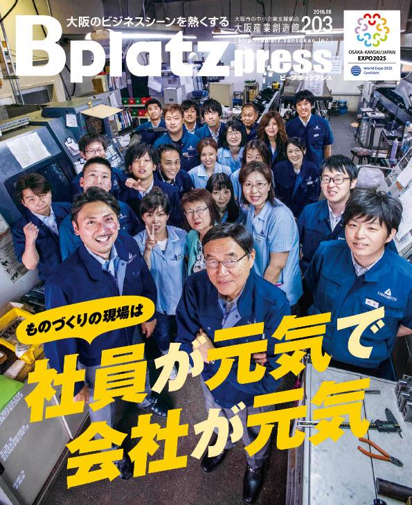 Bplatz press&web vol.203