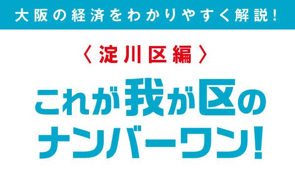 Vol.8 医薬品製剤を中心に極めて高い付加価値産業が集積する「淀川区」
